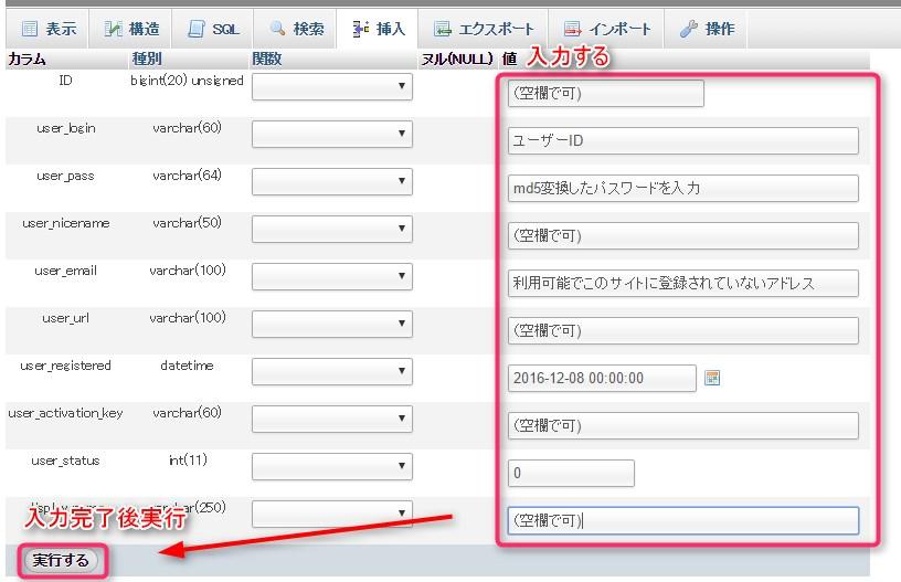 wp_usersテーブルに、ユーザーを追加する