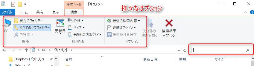 windows ファイル検索
