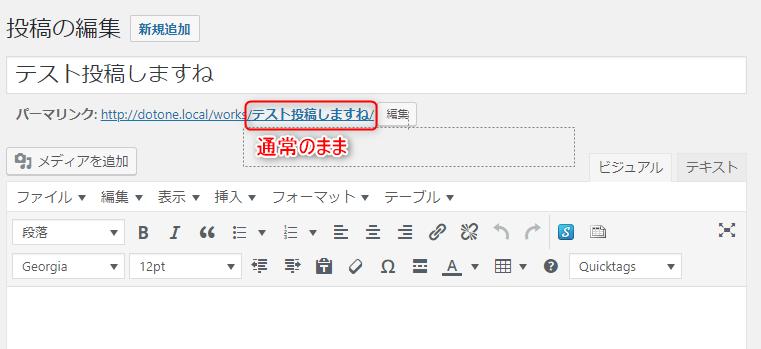 スラッグ名が日本語の記事を自動的にidに変更するよう設定する方法 初期のまま