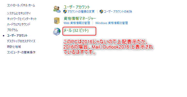 Mail(Outlook2016)をクリック
