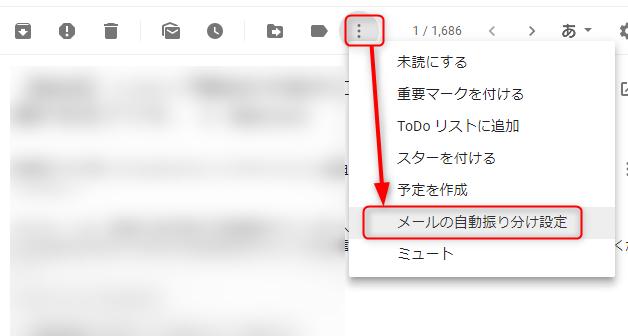 Gmailのメール自動振り分け設定