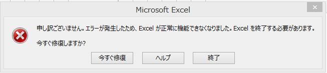 申し訳ございません。エラーが発生したためExcelが正常に機能できなくなりました。Outlookを終了する必要があります。今すぐ修復しますか?