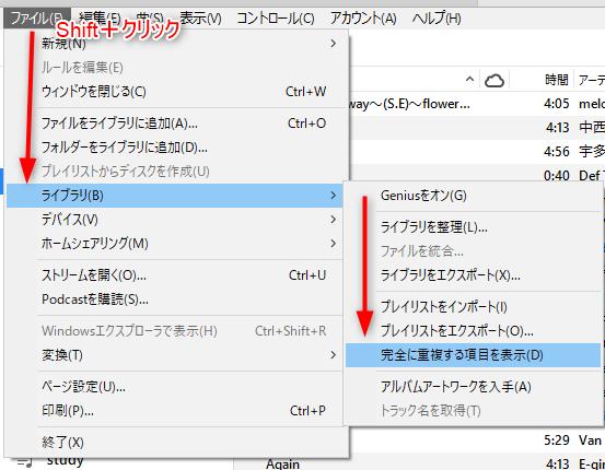 shiftキーを押しながらファイル>ライブラリ> へ進むとを開くと「完全に重複する項目を表示」のメニューが現れ、重複したアイテムを確認する