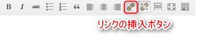 wordpress リンクの挿入ボタン
