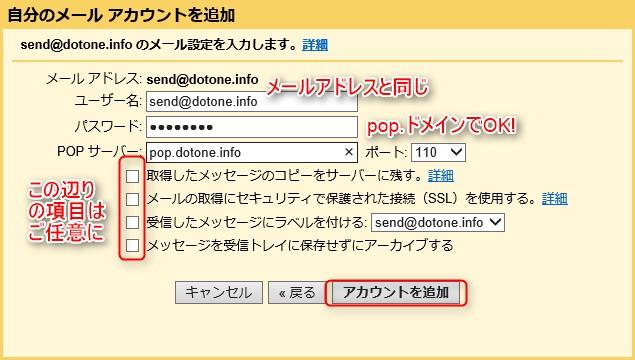 GmailでのPOP受信