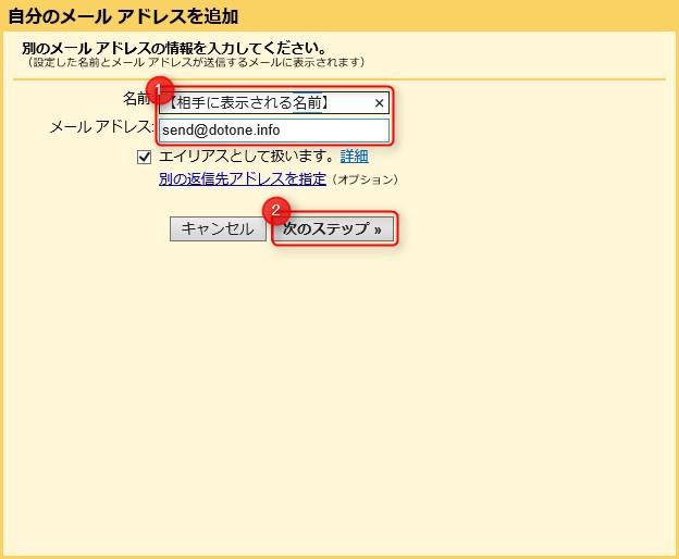 Gmailでのsmtp設定