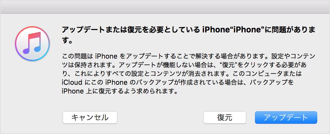 iPadに「iTunes に接続」画面が表示された・・