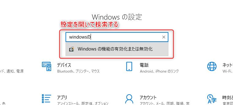 Windows10の設定ページ