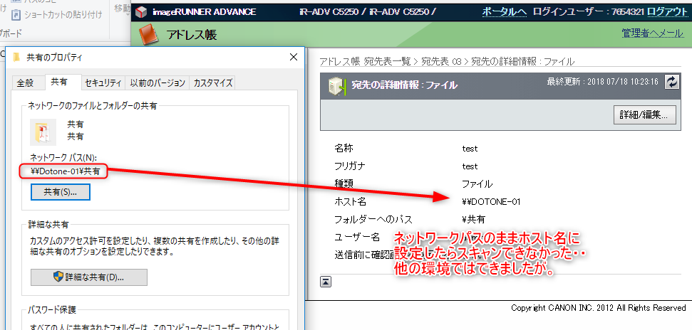 キヤノン製複合機のリモートUIによるアドレス帳の設定