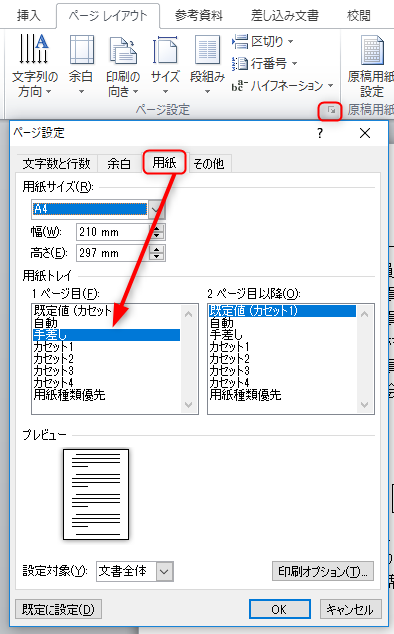 word ページ設定 用紙設定