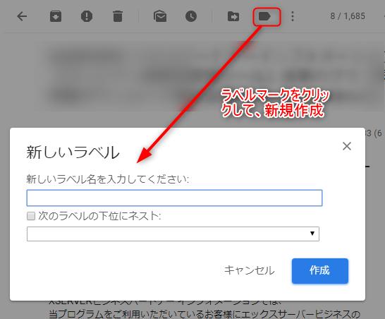 Gmailのラベルを作る