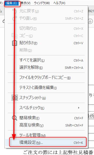 PDFの環境設定を開く