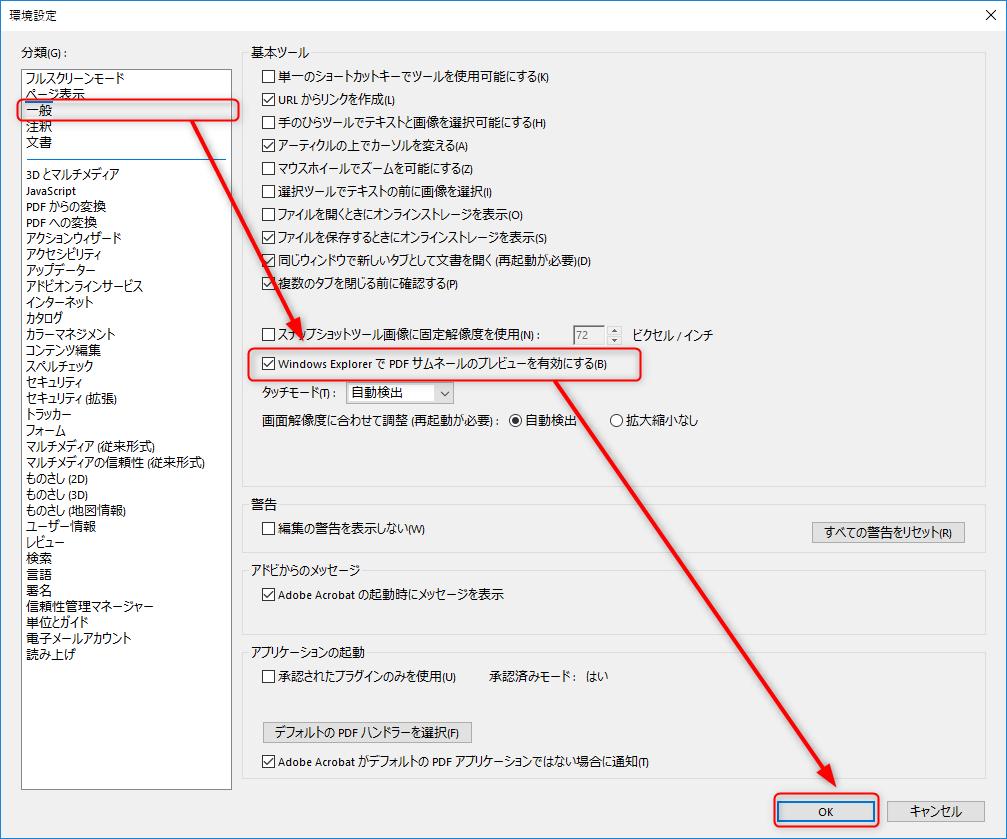 windows ExplorerでPDFのサムネールのプレビューを有効にする