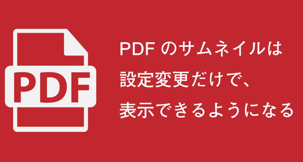 PDFのサムネイルは設定変更だけで表示できるようになる