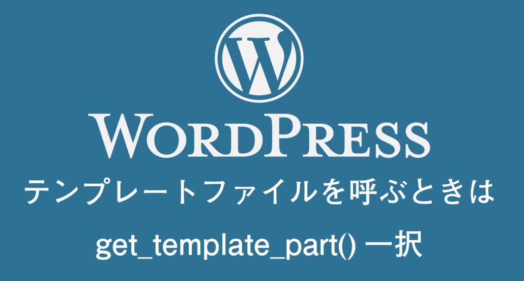 wordpressで子テーマから親テーマのテンプレートファイルを呼ぶときもget_template_part()を使う。