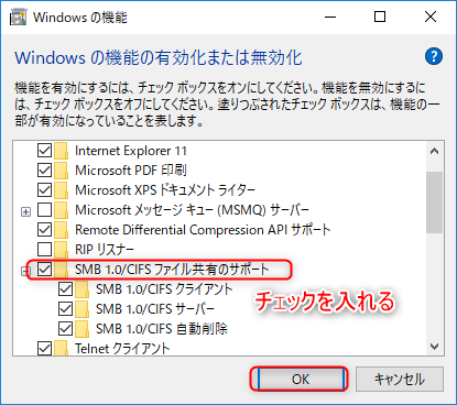 SMB 1.0/CIFSファイルの共有をサポートにチェック