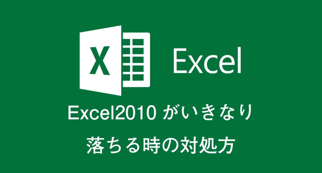 Excel2010がいきなり 落ちる時の対処方