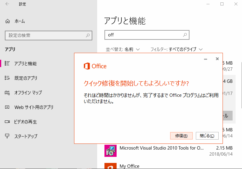 officeのクイック修復