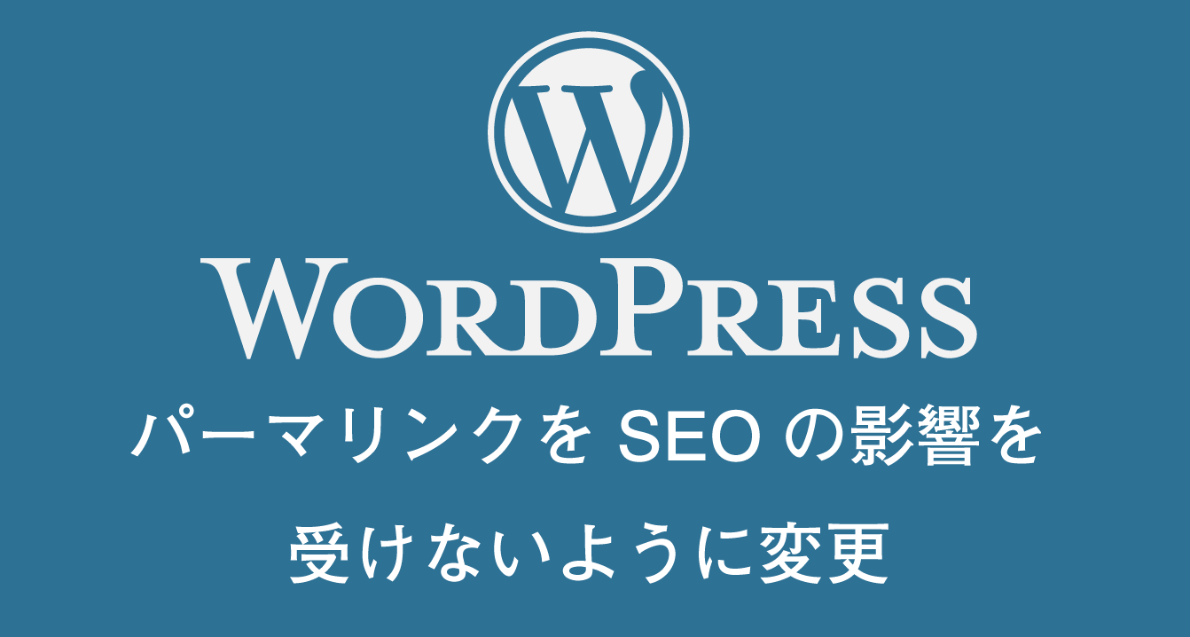 WordpressのパーマリンクをSEOの影響を受けずに変更する方法