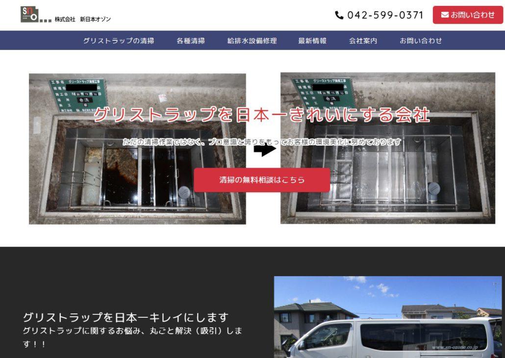 株式会社新日本オゾン