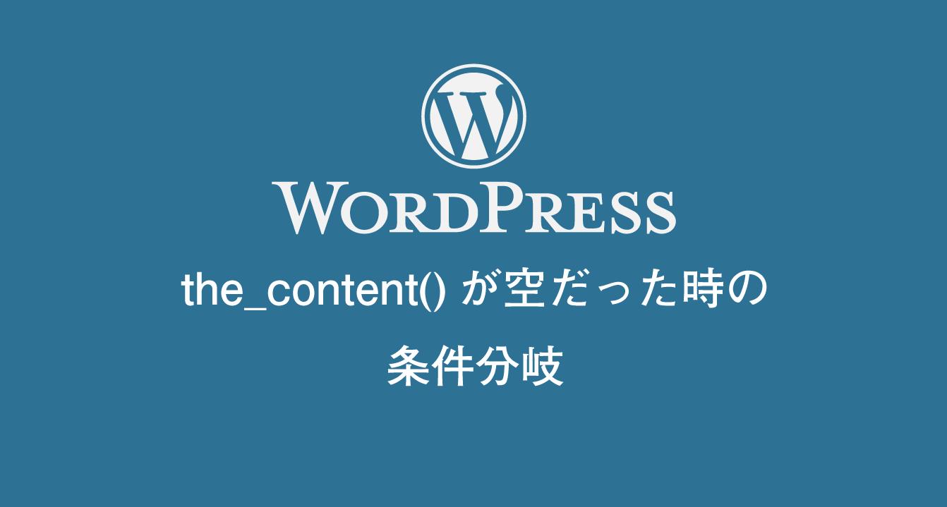投稿本文 the_content()が空かどうかで条件分岐
