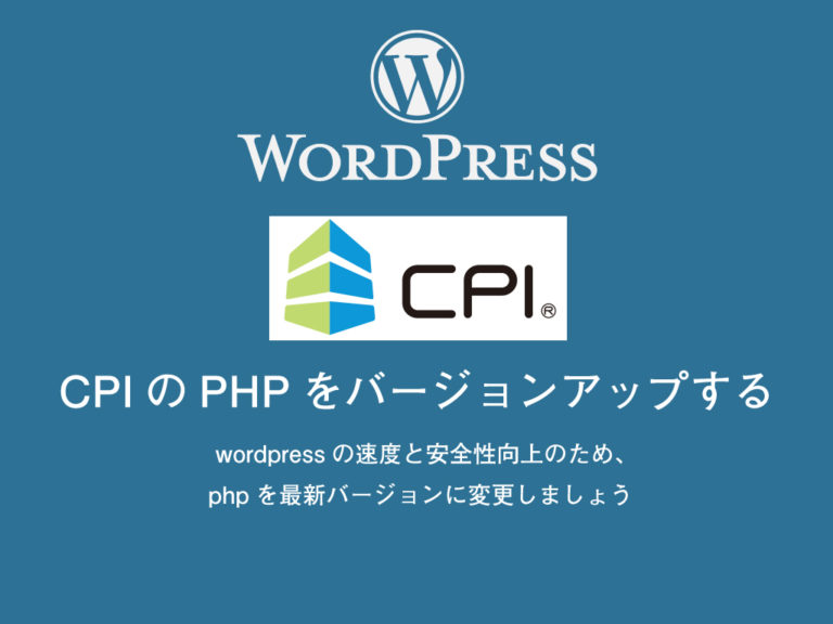 CPIで運用中のwordpressのphpのバージョンアップ