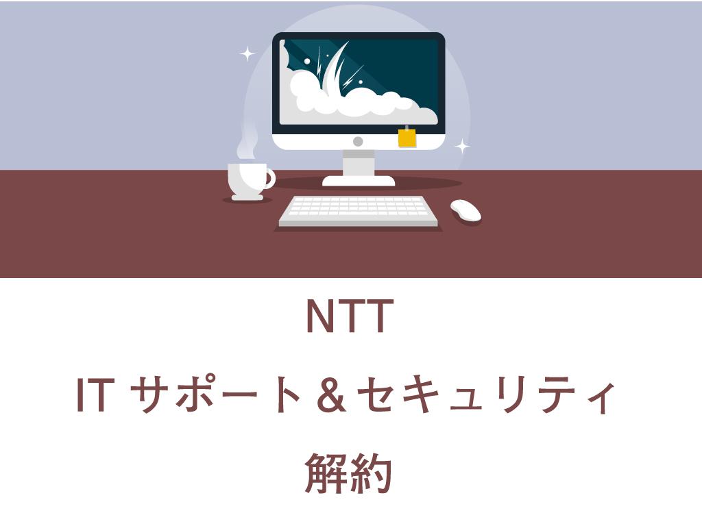 解約 ntt