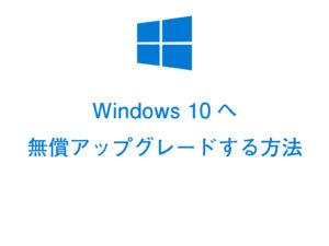 Windows 10へ 無償アップグレードする方法