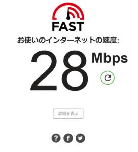Wifiアンテナ変更前は28Mbps