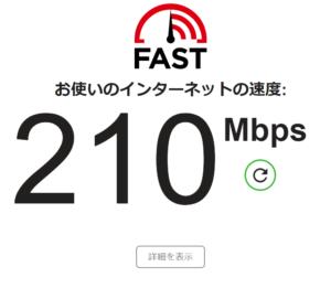Wifiアンテナ変更後は210Mbps