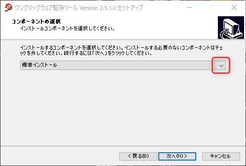 ワンクリックウェア削除ツールインストール画面