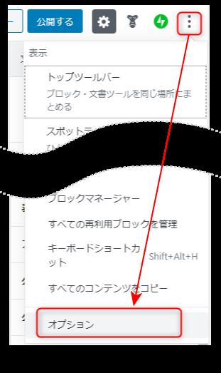 ツールと設定をさらに表示してオプションをクリック