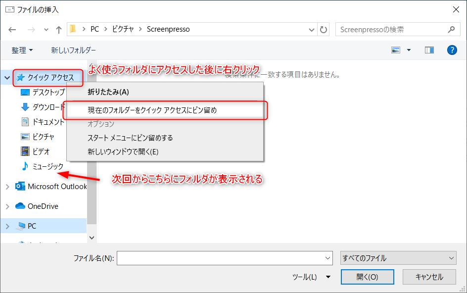 よく使うフォルダをクイックアクセスに追加して素早く添付する