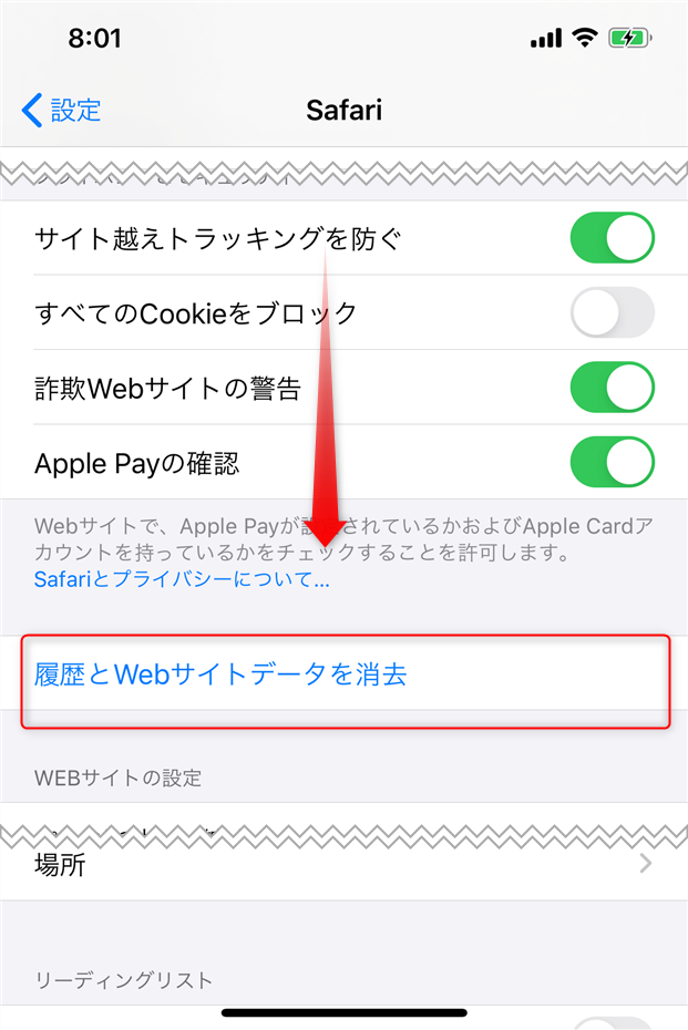 iphoneやipadのSafariのキャッシュをクリア