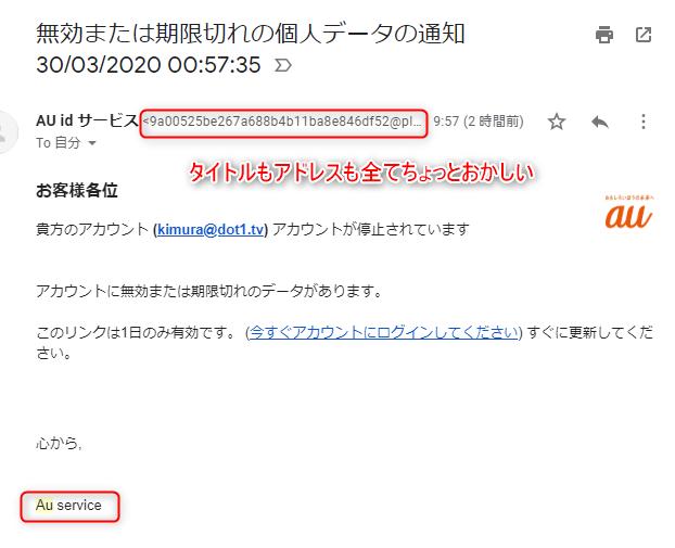 【詐欺メール】AU id サービス 無効または期限切れの個人データの通知
