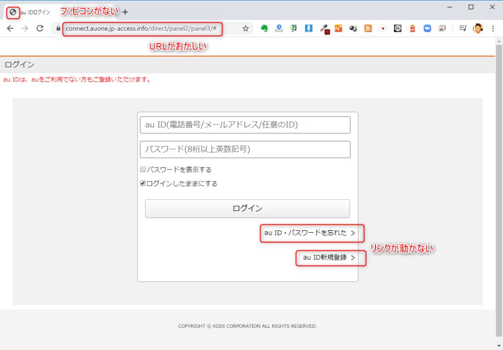 【詐欺メール】AU id サービス 無効または期限切れの個人データの通知の詐欺画面