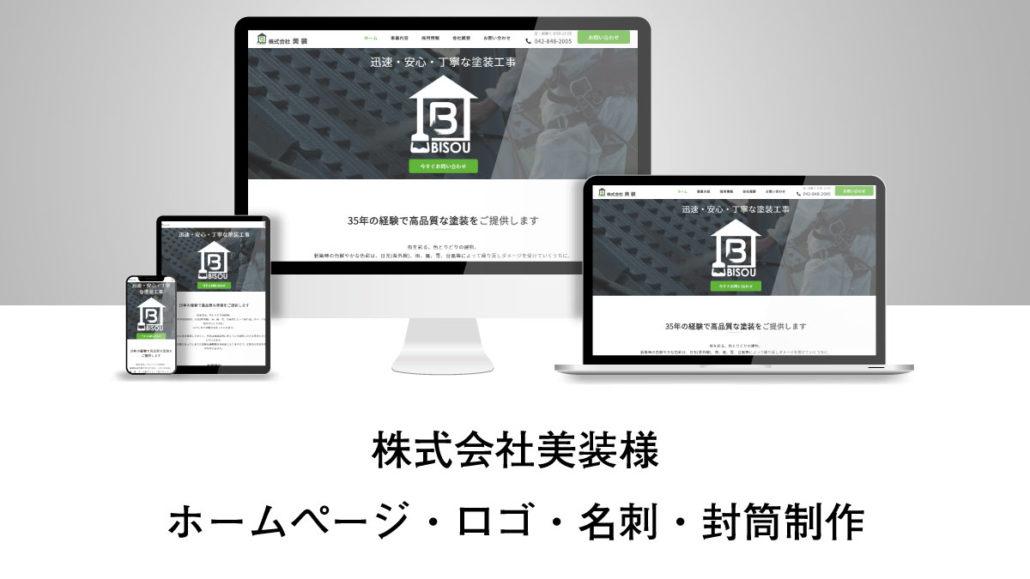 株式会社美装様ホームページ・ロゴ・名刺・封筒制作事例
