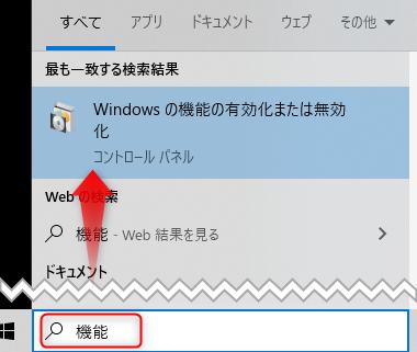コントロールパネル内に有るWindowsの機能の有効化または無効化を起動