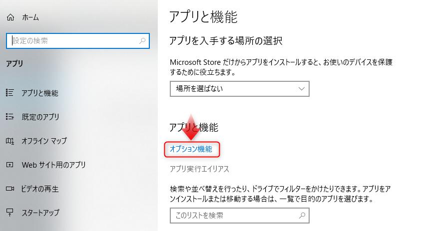 アプリと機能のオプション機能をクリックする