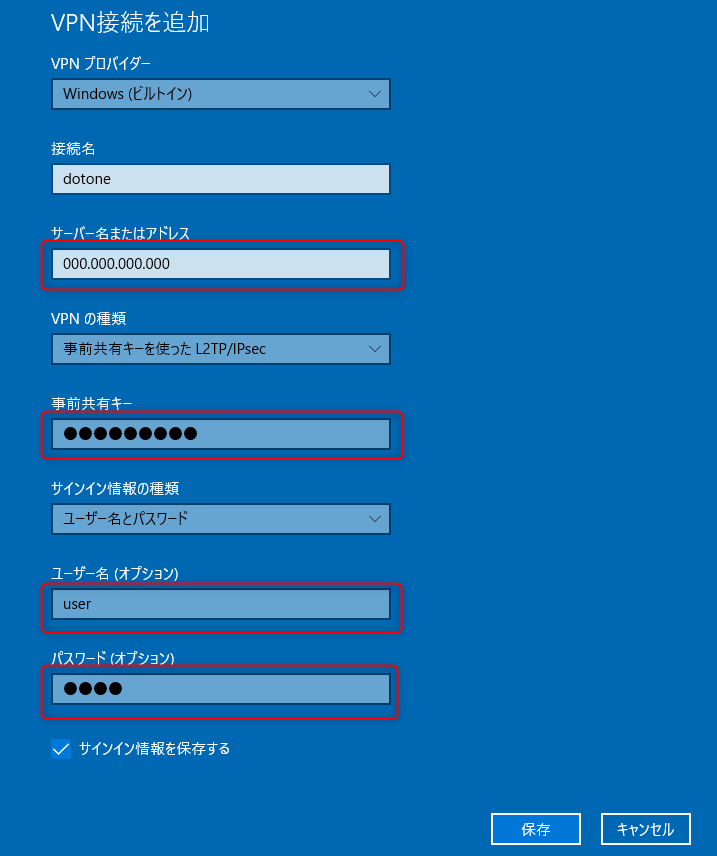 VPN(L2TP/IPsec)設定が正しいか確認