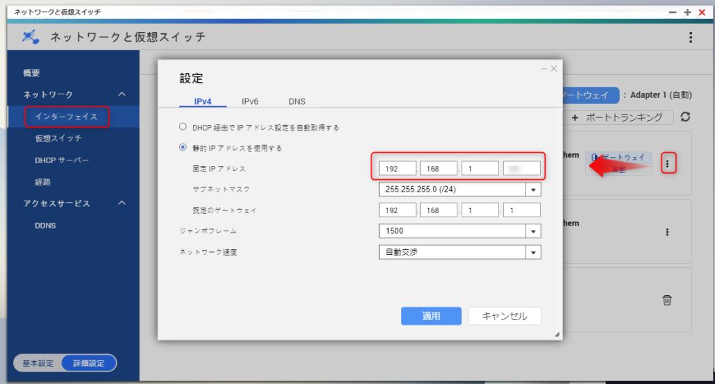 設定画面>ネットワークと仮想スイッチ>インターフェイス>(接続しているポートの右側の点)設定よりIPアドレスを固定
