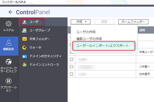 QNAP管理画面にて、コントロールパネル>ユーザー>「作成」ユーザーのインポート/エクスポート