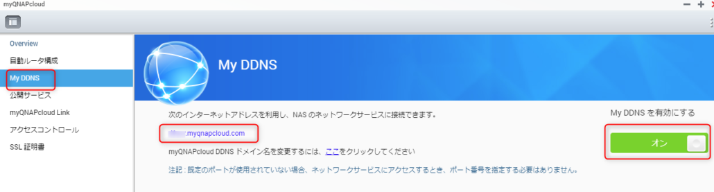 DNSサービスがONになっていることと、DDNSのアドレスを確認