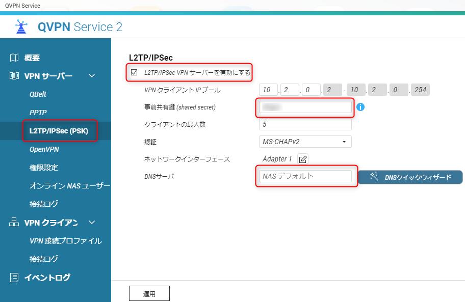 「L2TP/IPsec VPNサーバーを有効にする」にチェックを入れて、事前共有鍵を変更する