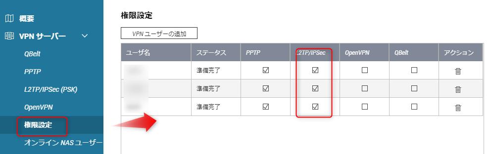 QNAPサーバーのQVPN Serviceにて、L2TP/IPsecを使用したVPNのユーザー権限設定