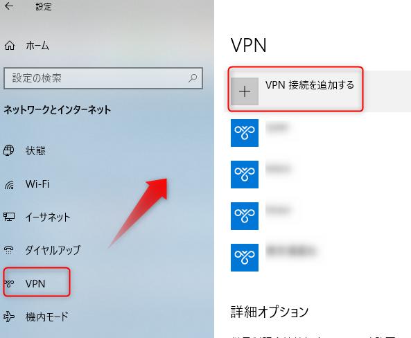 windows10にて設定>ネットワークとインターネット>VPN「VPN接続を追加する」
