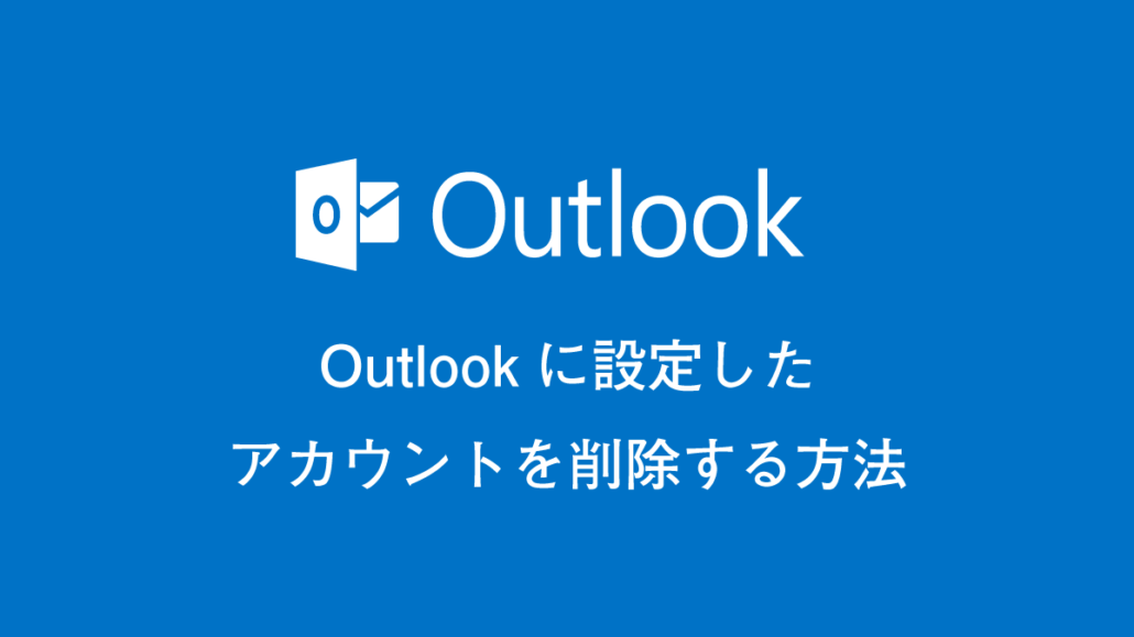 Outlook からメール アカウントを削除する方法