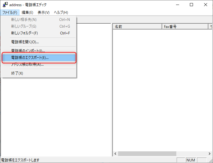 アドレス帳を「CSV(カンマ区切り)」ファイルでエクスポート