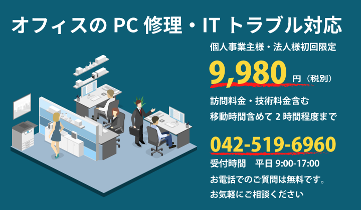 オフィスのPC修理・ITトラブル対応