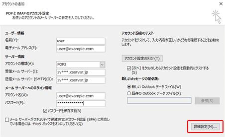 POPとIMAPのアカウント設定の画面になるので、右下の詳細設定をクリックします。